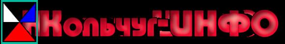 Логотип Кольчуг-ИНФО
